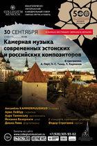 SPECTRUM Камерная музыка современных эстонских и российских композиторов Ансамбль Kammermuusikud (Эстония)