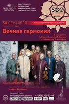 ВЕЧНАЯ ГАРМОНИЯ Ансамбль Hortus Musicus (Эстония)