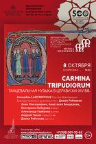 Четвертый международный фестиваль средневековой музыки Musica Mensurata CARMINA TRIPUDIORUM  Танцевальная музыка в церкви XIII-XIV вв.