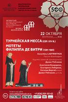 ТУРНЕЙСКАЯ МЕССА (сер. XIV в.) МОТЕТЫ ФИЛИППА де ВИТРИ (1291-1361)