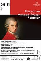 Моцарт. Реквием. Ночной концерт