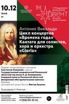 Вивальди «Времена года» и «Gloria» Кантата для солистов, хора и оркестра