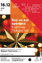 БАХ НА ВСЕ ВРЕМЕНА Картины Рождества
