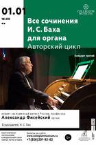 Новогодний концерт! Все сочинения И.С.Баха для органа. Александр Фисейский, орган