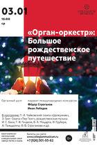 «Орган-оркестр»: Большое рождественское путешествие