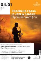 «Времена года» in Jazz & Classic: Орган и саксофон