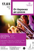 ОТ БАРОККО ДО ДЖАЗА: орган, саксофон и гитара