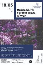 Musica Sacra: орган и виола д'амур
