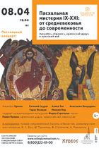 ПАСХАЛЬНАЯ МИСТЕРИЯ IX-XXI: ОТ СРЕДНЕВЕКОВЬЯ ДО СОВРЕМЕННОСТИ.