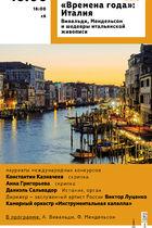 «Времена года»: Италия Вивальди, Мендельсон и шедевры итальянской живописи