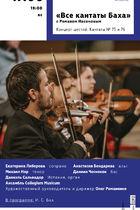 ВСЕ КАНТАТЫ БАХА. Концерт 6. Ансамбль Collegium Musicum