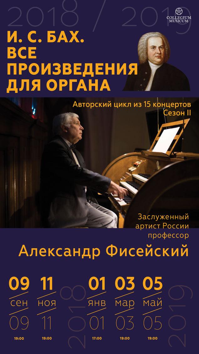 Все сочинения И. С. Баха для органа. Авторский цикл. Концерт шестой