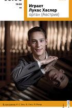 Играет Люкас Хаслер, орган (Австрия)