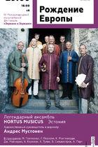 РОЖДЕНИЕ ЕВРОПЫ Легендарный ансамбль  HORTUS MUSICUS (Эстония)