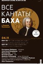 Бах. Веймарские кантаты BWV 155 и 161