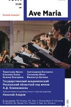 AVE MARIA: хор, солисты и орган