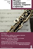 Моцарт: шедевры для сопрано, кларнета и оркестра