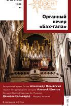 Органный вечер «БАХ-ГАЛА»! Открытие V Международного фестиваля духовной  музыки «Адвент»