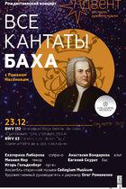 Рождественский концерт!  закрытие фестиваля духовной музыки «Адвент»