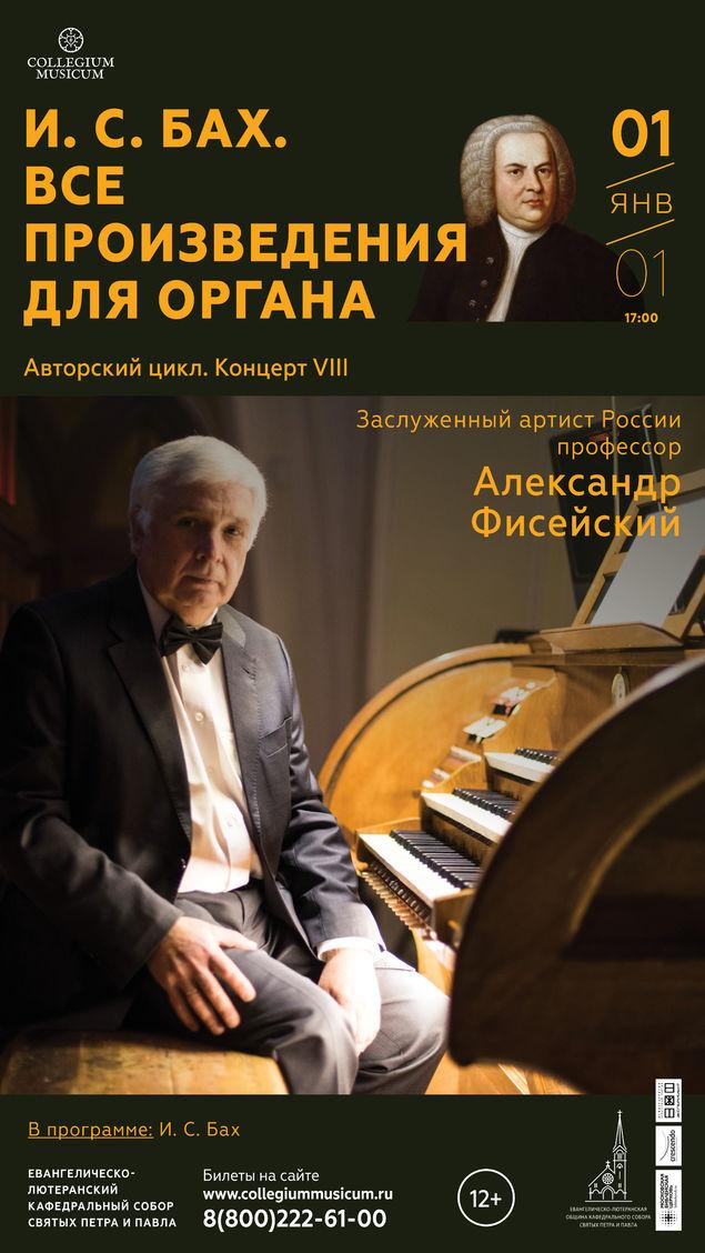 Концерт бах билеты алтайский краевой театр драмы афиша