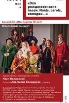 «Эхо рождественских песен: Noëls, carols, колядки...» Юбилейный концерт. Ансамблю Alta Capella 10 лет!