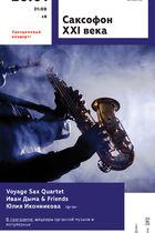 Саксофон XXI века. Праздничный концерт
