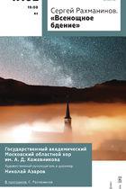 Сергей Рахманинов «Всенощное бдение»