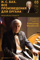 Все сочинения Баха для органа. Концерт седьмой. Играет Александр Фисейский