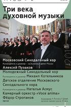 ТРИ ВЕКА ДУХОВНОЙ МУЗЫКИ: Московский Синодальный хор