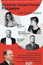 МОЦАРТ. РЕКВИЕМ