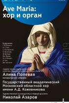 Аve Maria: хор и орган