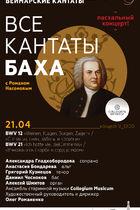 «Все кантаты Баха» Пасхальный концерт!