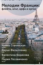 Мелодии Франции: флейта, альт, арфа и орган