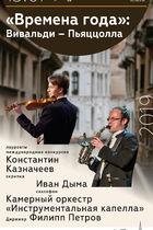«Времена года»: Вивальди – Пъяццолла