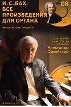 «Все сочинения И. С. Баха для органа» Авторский цикл. Концерт одиннадцатый (третий сезон)
