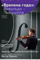 Времена года: Вивальди-Пьяццолла
