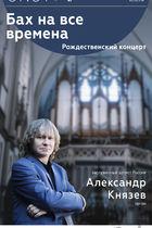 БАХ НА ВСЕ ВРЕМЕНА. Рождественский концерт. Играет Александр Князев, орган