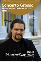 Concerto Grosso:  Илья Фёлльми Кудрявцев (орган, Швейцария)