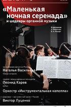 """""""Маленькая ночная серенада"""" и шедевры органной музыки"""