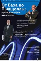Саксофон XXI века Voyage Sax Quartet