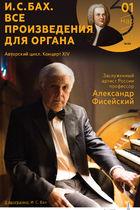 «Все произведения И. С. Баха для органа» Авторский цикл. Концерт четырнадцатый (третий сезон)